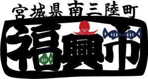 夏まつり福興市、開催間近!!