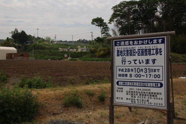 【終了】7/16-19復興農地を活用!農業おでって