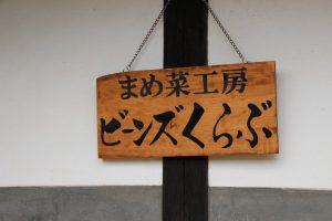 【ついに収穫★】恵美子さんの大豆収穫おでって【11月11日募集】