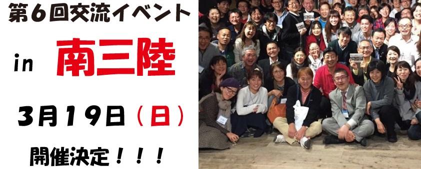 【申込はコチラ!】3月19日 南三陸応縁団交流イベント