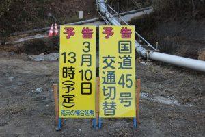 【3月10日】伊里前地区周辺・国道45号線切替のお知らせ