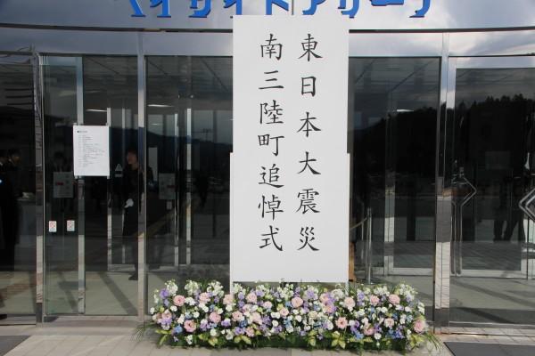 東日本大震災南三陸町追悼式