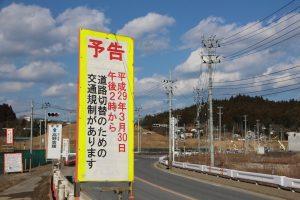 【3月30日】志津川地区・道路切替のお知らせ
