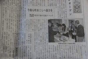【三陸新報さんに掲載いただきました】応縁団交流イベント