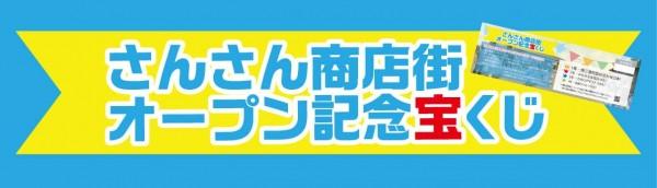 【当選番号発表!!】さんさん商店街オープン記念宝くじ