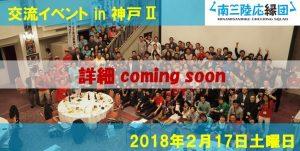 平成30年2月17日神戸で交流イベント開催