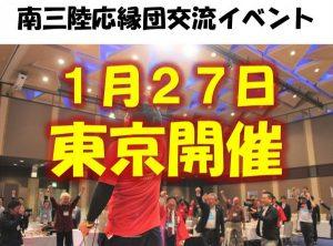 平成30年1月27日開催 交流イベントin東京