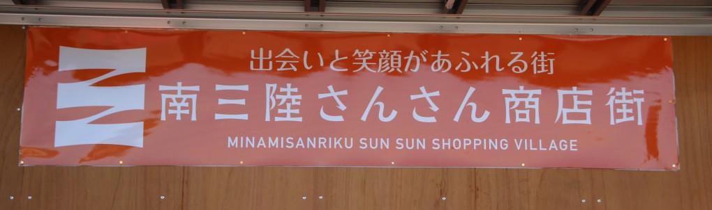さんさん商店街1周年記念イベント