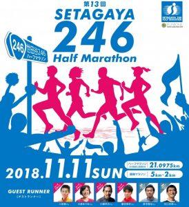 【東京でおでって】11/11世田谷246ハーフマラソン</br>南三陸町PRブースおでって