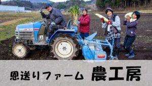 農工房(恩送りファーム)プロジェクトおでって募集!