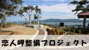 恋人岬プロジェクト第3章