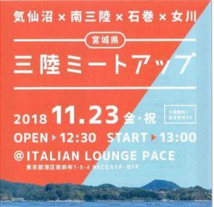 【東京開催】三陸ミートアップ