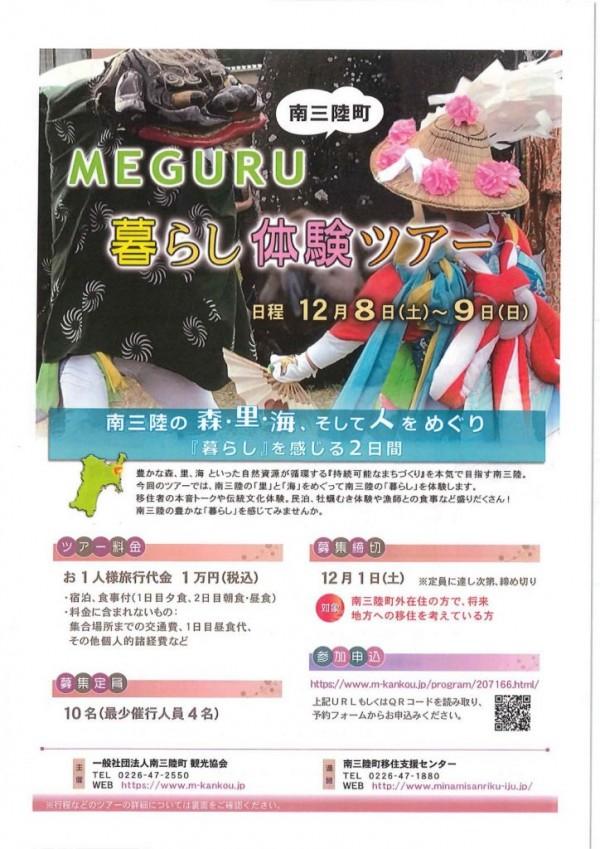 【参加者募集】12/8(土)・9(日)MEGURU暮らし体験ツアー