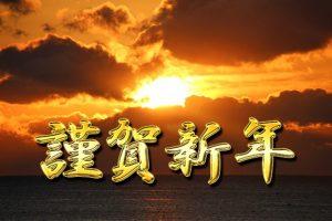 平成最後の〇〇