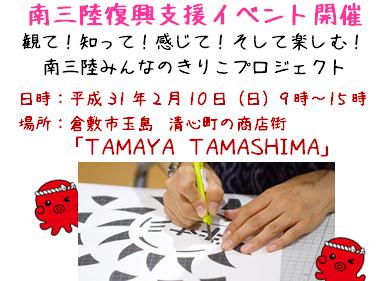 【2月10日】南三陸みんなのきりこプロジェクトin倉敷市玉島