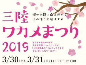 【3/30・3/31】三陸ワカメまつり@上野桜木あたり
