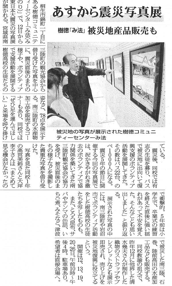 「桐生タイムス」3.11