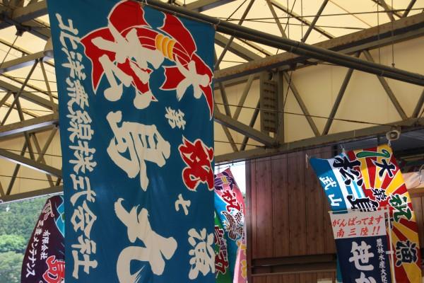 【福興市レポート】第57回 南三陸大漁まつり福興市