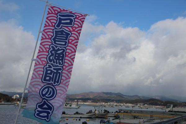 【イベントレポート】第10回 戸倉漁師の会