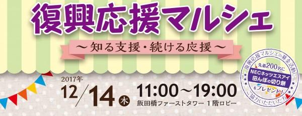 12月14日は飯田橋に集合!