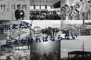 【依頼】震災記録写真・映像の提供