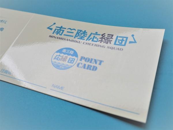 【重要なお知らせ】応縁団の今後の予定について<BR>ポイントカードの押印終了ほか