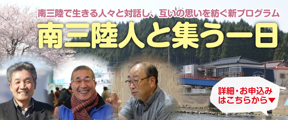 【3/23福興市の前日に開催!】南三陸人と集う一日「遠藤健治さん」