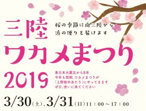 【3月30日・31日】三陸ワカメまつり2019レポート