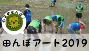 5/26(日)一日限定!田んぼアート2019