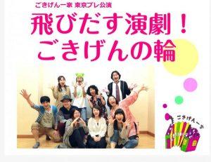 『飛び出す演劇!ごきげんの輪』ごきげん一家 東京プレ公演のお知らせ